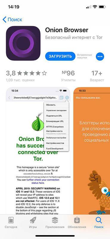 Tor browser iphone скачать тор браузер 32 бит gydra