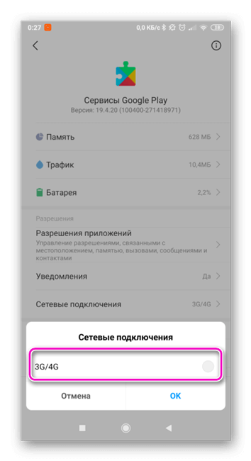 Отключение доступа Сервисов Google Play к мобильной сети на Android