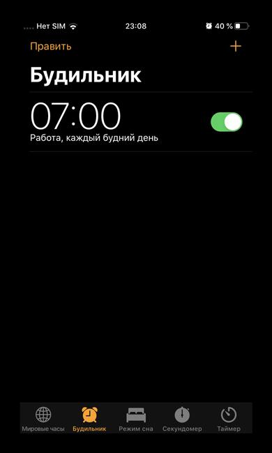 Полностью настроенный будильник на Айфоне