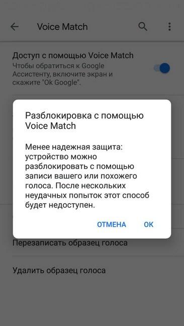 Предупреждение о функции разблокировки с помощью голоса