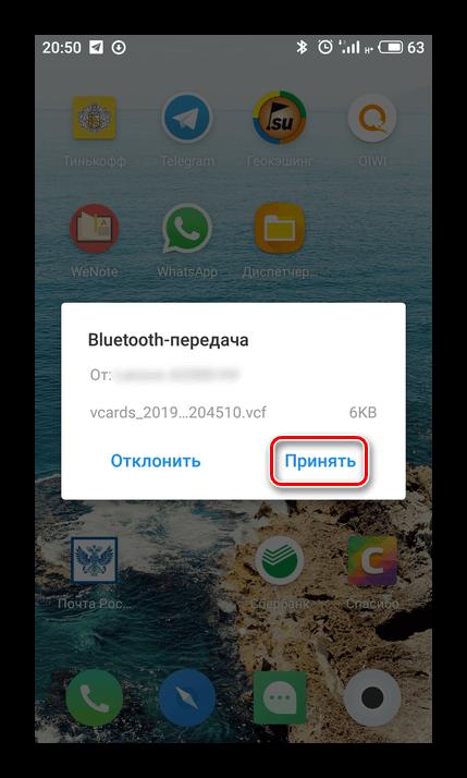 Прием файла в формате .vcf