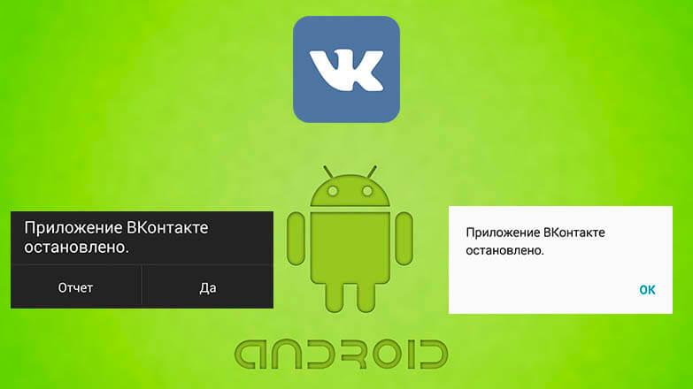 Приложение ВКонтакте остановлено, что делать