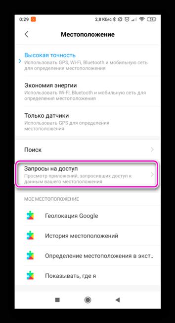 Просмотр запросов на доступ к местоположению на Андроид