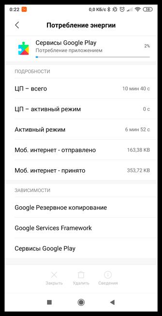 Расход батареи на Сервисы Google Play на Android