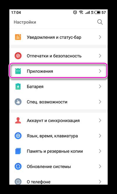 Раздел Приложения в настройках смартфона