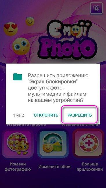 Разрешения. Доступ к фото и мультимедиа файлам