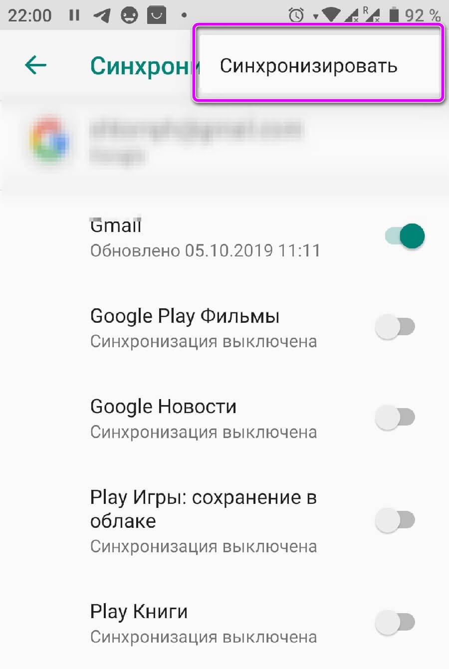 Синъронизация файлов