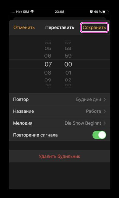 Сохранение настроенного будильника на Айфоне