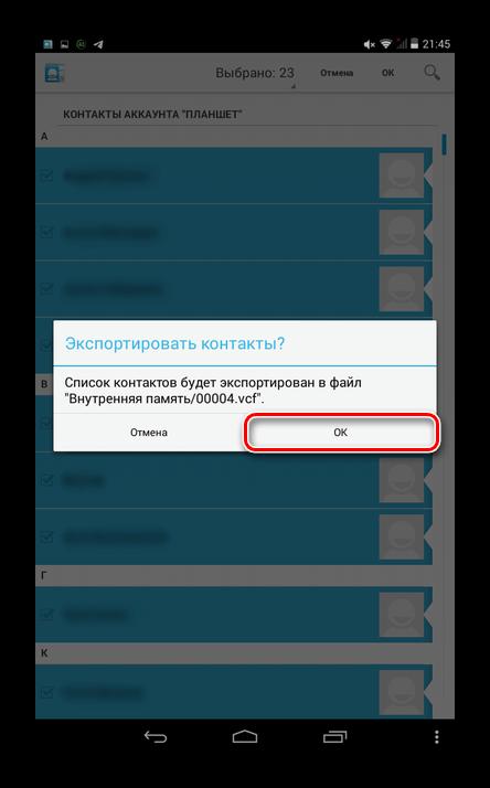 Создание файла с расширением .vcf