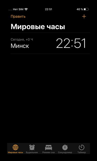 Стандартная программа часы на Айфоне