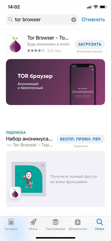 Tor браузер для телефонов iPhone