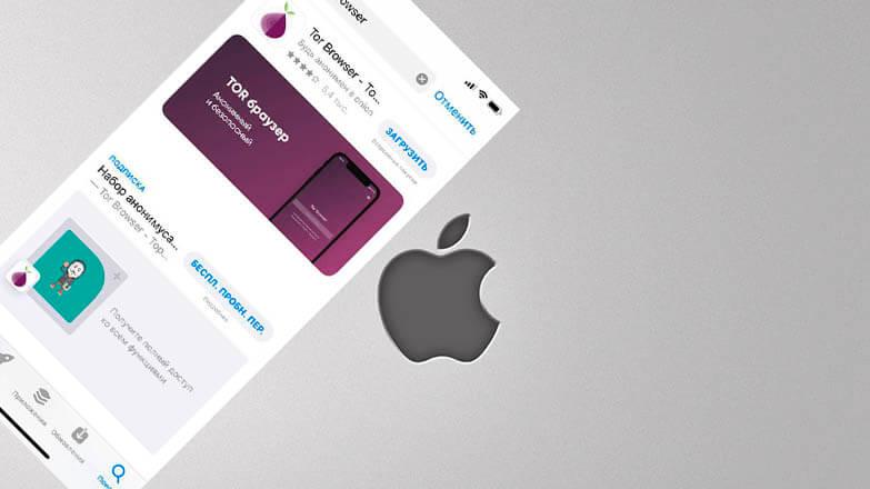 Tor для iPhone