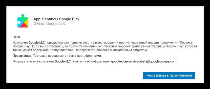 Участие в тестировании Сервисов Гугл Плэй