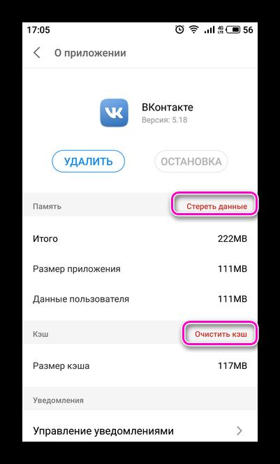 Удаление кэша и данных приложения ВКонтакте