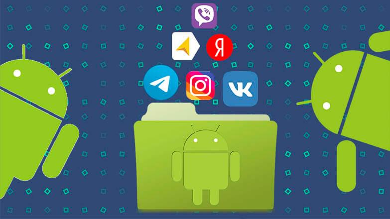 В какую папку устанавливаются приложения на Android
