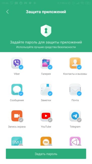 Выбор приложения для защиты