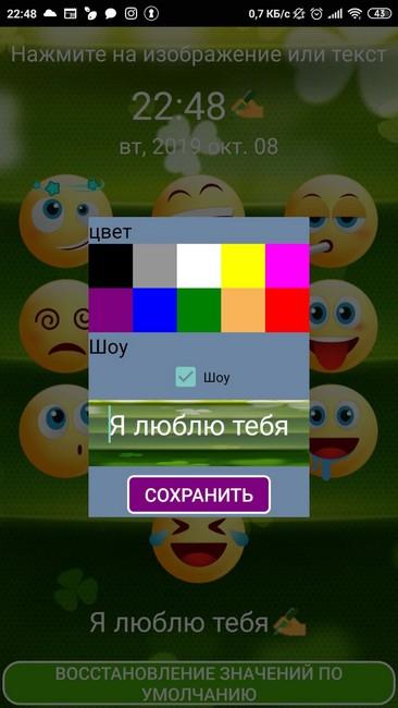 Выбор цвета текста на экране блокировки
