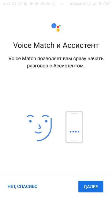Запись голоса