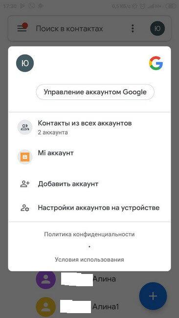 Аккаунты пользователя