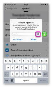 Как установить новый пароль в iCloud