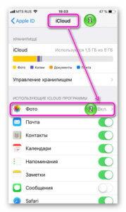 Настройка фотопотока в iCloud