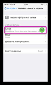 Настройка iCloud