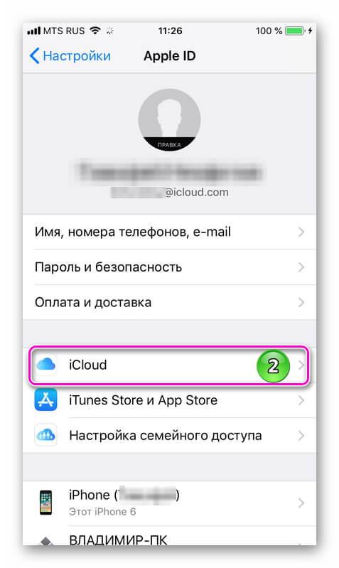 Настройка ID для iCloud 2