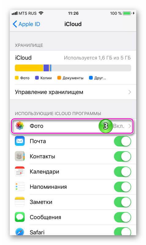 Настройка ID для iCloud 3