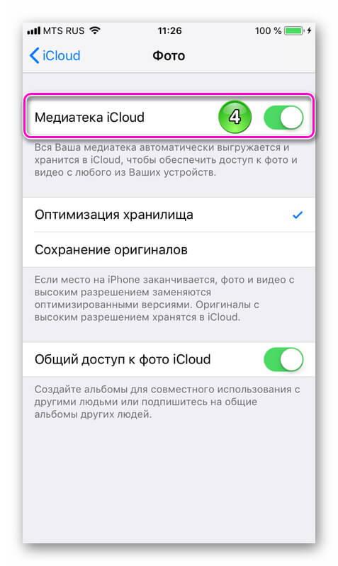 Настройка ID для iCloud 4