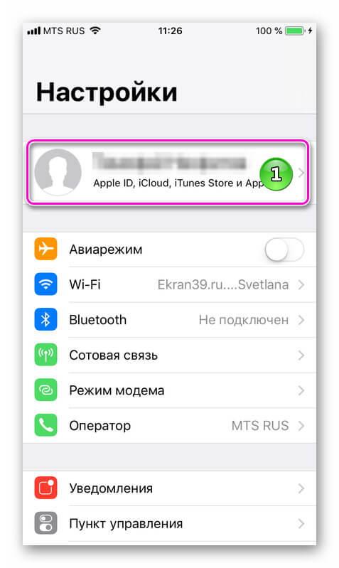 Настройка ID для iCloud