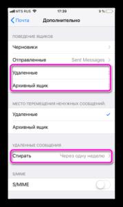 Настройка места и срока хранения удаленных сообщений
