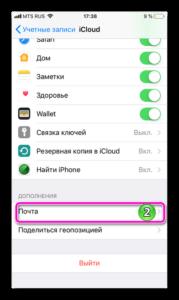 Настройка почты в iCloud