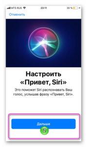 Настройка привет Siri 2
