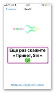 Настройка привет Siri 3