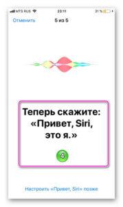 Настройка привет Siri 4