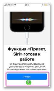 Настройка привет Siri 5