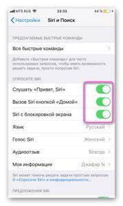 Настройки в iOS 12