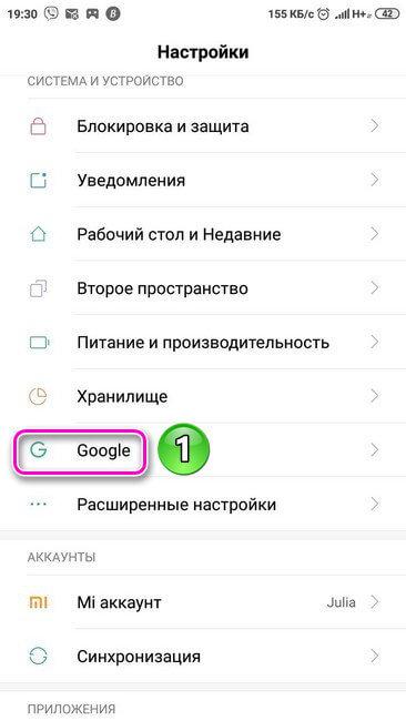 Настройки.Гугл