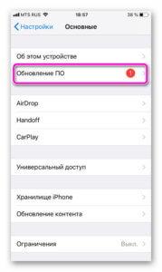 Обновление ПО на iOS