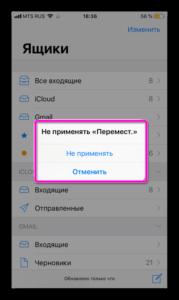 Отмена действия на iOS