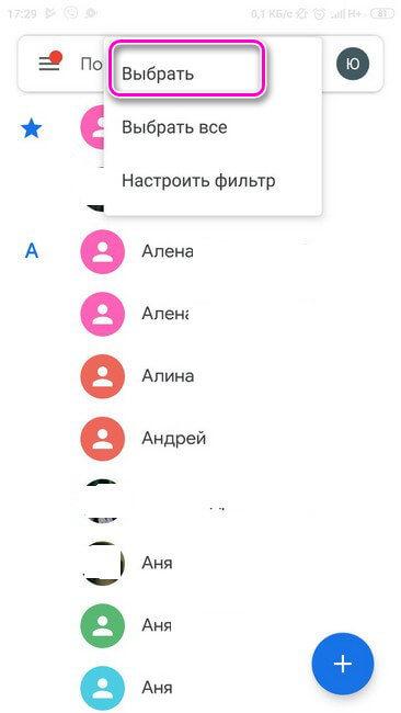 Панель Выбрать для удаления контакта