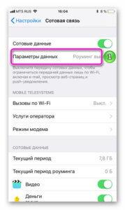 Параметры мобильного соединения