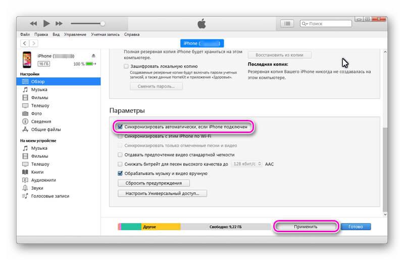 Параметры синхронизации c iTunes