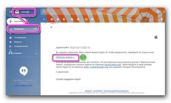 Письмо на email со ссылкой на сброс пароля