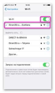 Подключение в wifi