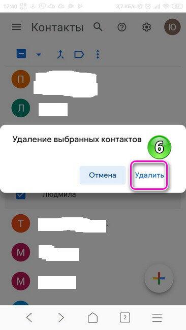 Подтверждение удаления группы контактов