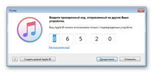 Проверочный код в iTunes