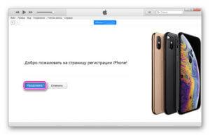 Регистрация iphone в iTunes1