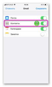 Синхронизация контактов активирована