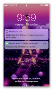 сообщение при подключение iPhone через USB